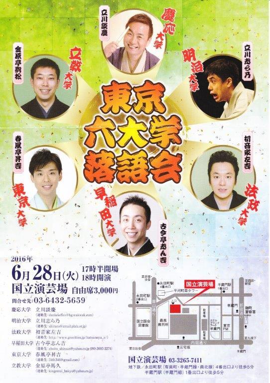 東京六大学落語会